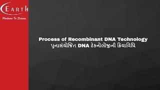 Process of Recombinant DNA Technology   પુન:સયોજિત DNA ટેકનોલોજીની ક્રિયાવિધિ   12th science biology