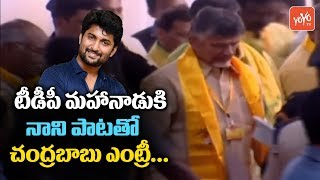 Chandrababu Entry With Nani Song at AP TDP Mahanadu 2018 | Vijayawada