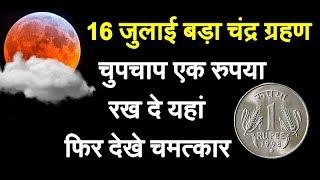 16 जुलाई बड़ा चंद्र ग्रहण चुपचाप एक रुपया रखदे यहां फिर देखे चमत्कार//16th July biggest lunar eclipse