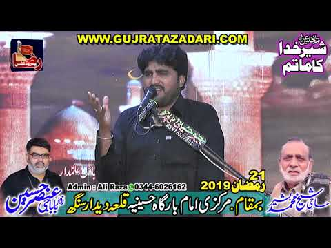 Zakir Ghulam Abbas Bloch | 21 Ramzan 2019 | Qila Didar Singh | Raza Production