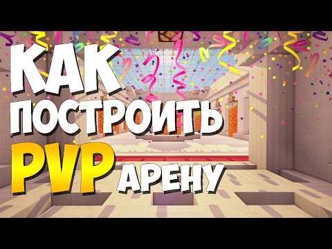 Как построить PvP арену в minecraft - туториал