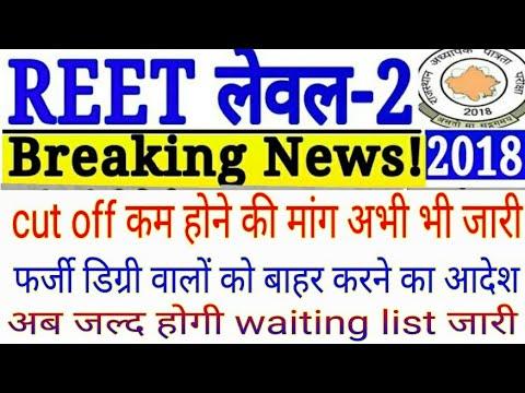 REET LAVEL 2 latest news 2018 // reet lavel 2 today latest news // रीट लेवल 2nd ब्रेकिंग न्यूज़ 2018