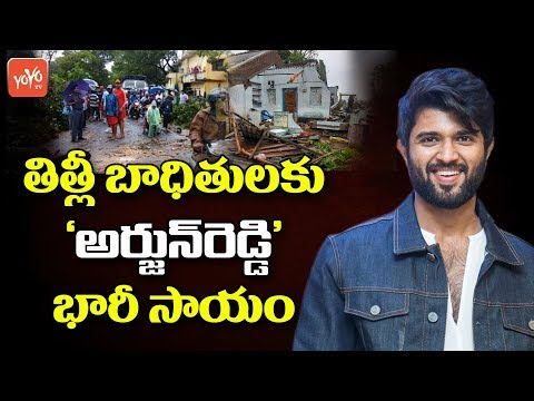 Vijay Deverakonda Once Again Proves His Kind Heart | Titli Cyclone | Tollywood | YOYO TV Channel