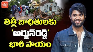 Vijay Deverakonda Once Again Proves His Kind Heart | Titli Cyclone | Tollywood