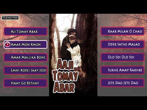 Latest Bengali Romantic Songs | Aaji Tomay Abar | আজি তোমার আবার | Bengali Audio Songs