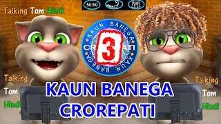 Talking Tom Hindi - Kaun Banega Crorepati Funny Comedy 3- Talking Tom Funny Videos - KBC Funny Video