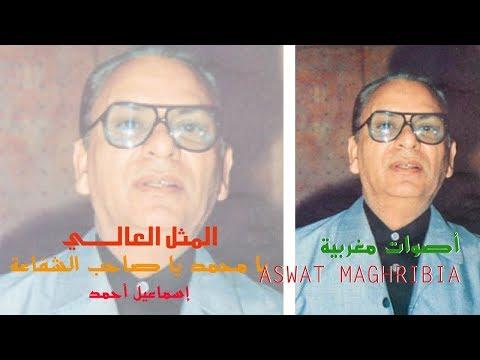 """يا محمد يا صاحب الشفاعة """"إسماعيل أحمد"""""""