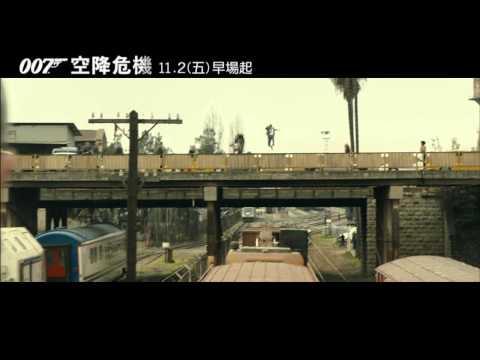 《007:空降危機》30秒電視廣告