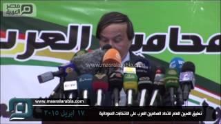 مصر العربية | تعليق الامين العام لاتحاد المحامين العرب على الانتخابات السودانية