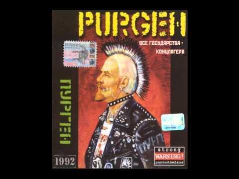 Пурген - 90-60-90
