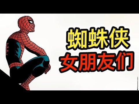 蜘蛛俠豔遇史,6位女朋友介紹