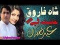 Shah Farooq new Pashto Tapay song 2018 || Eid Album || شاہ فاروق