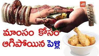 మాంసం కోసం ఆగిపోయిన పెళ్లి! - Yogi Adityanath's Meat Ban Leads Wedding Called Off!
