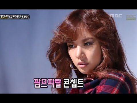Section TV, Cho Youn-Hee #15, 조윤희 20130908