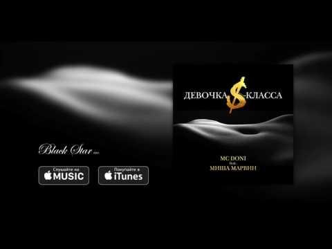 MC Doni feat. Миша Марвин - Девочка S-класса (премьера трека, 2016)