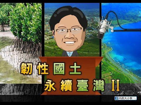 韌性國土永續台灣 PART II
