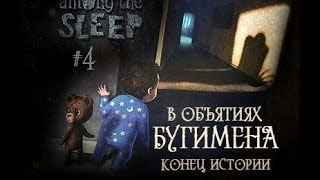 Among the Sleep (Конец истории) Бугимен #4