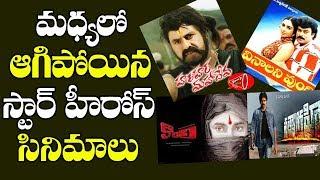 Middle Dropped Movies of Top Heros | ఒక్కో  హీరోవి ఇన్నేసి సినిమాలు ఆగాయో తెలిస్తే షాక్ |Gossip Adda