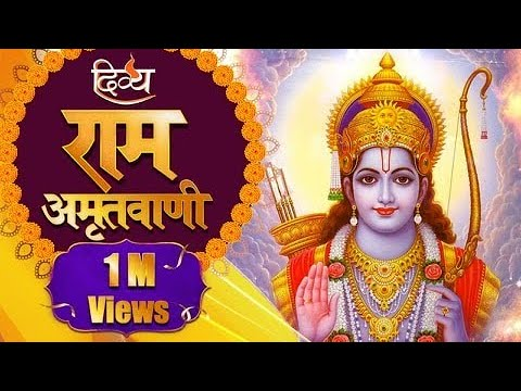 Sai Amritvani Full Lyrics MP3 Free Download
