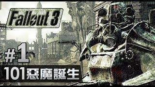 #1 - 101惡魔誕生 中文字幕 | Fallout 3 異塵餘生3