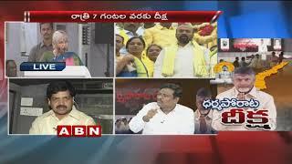 CM Chandrababu Naidu's Dharma Porata Deeksha Against Centre's Injustice To AP | Part 1 | ABN Debate