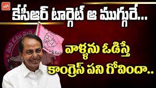 CM KCR Targets Revanth Reddy | KTR | Telangana Congress | Komati Reddy