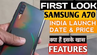 Samsung A70 FIRST LOOK | Samsung A70 Price & India Launch Date & Specs(Camera, Battery, Processor)