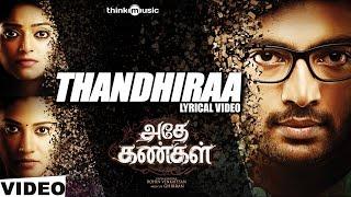 Thandhiraa Song Lyrics Video Adhe Kangal | Kalaiyarasan, Rohin Venkatesan, Ghibran