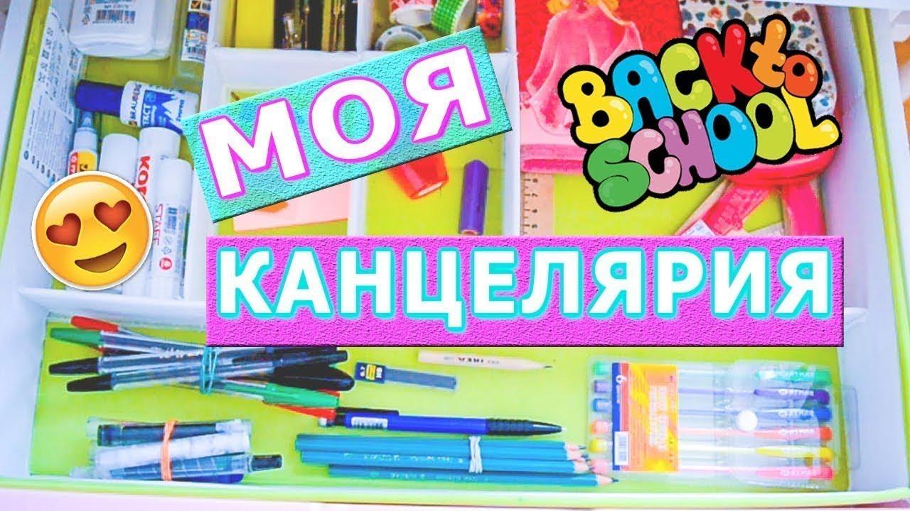 Подготовка к школе канцелярия своими руками