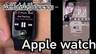 2 ประโยชน์ที่เพิ่งรู้ว่า Apple Watch มีและชอบ ในปี 2019