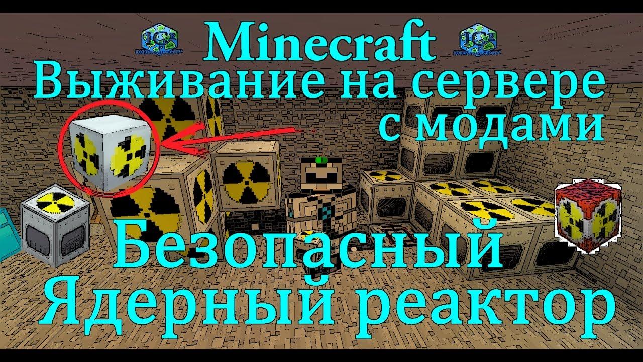 Как в industrial craft 2 сделать ядерный реактор в