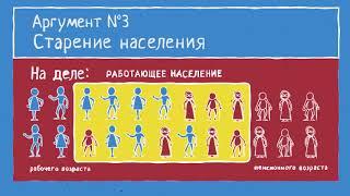 """""""Справедливая Россия"""" против повышения пенсионного возраста"""