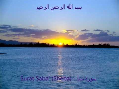 Surat Saba' (Sheba) -Ahmed Al Ajmi أحمد بن علي العجمي