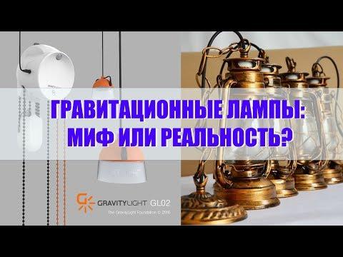 Дыхание Жизни. Гравитационные лампы: миф или реальность?