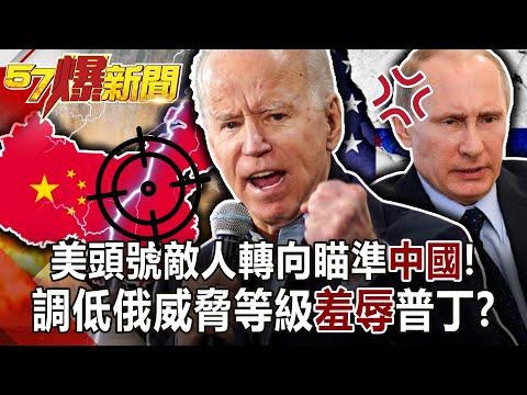 台灣-57爆新聞-20210305-美頭號敵人轉向瞄準「中國」! 調低俄威脅等級「羞辱」普丁?!