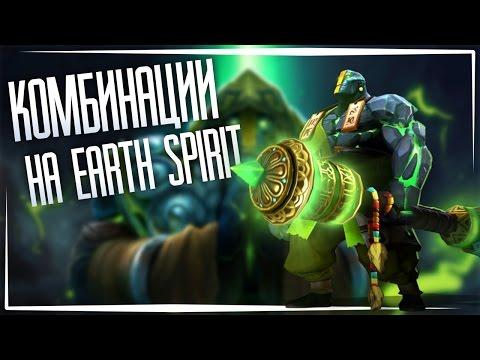 КАК ЛУЧШЕ УЧИТЬСЯ ИГРАТЬ на EARTH SPIRIT ?
