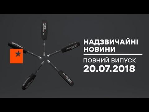 Чрезвычайные новости (ICTV) - 20.07.2018