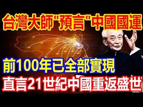 """台灣""""先知""""預言中國未來!前100年已全部實現,直言二十一世紀中國將重返盛世!"""