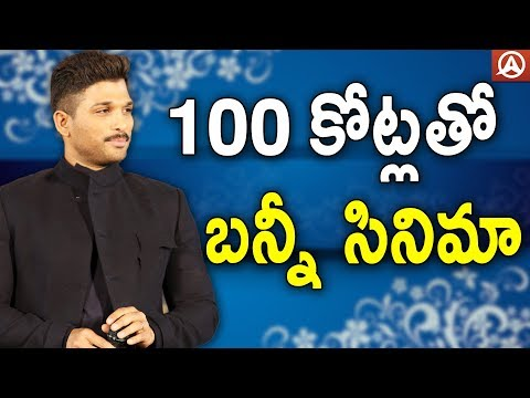 Allu Arjun Next Movie Will Have 100crs Budget | #AlluArjun19 | Namaste Telugu