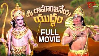 Yuddham - Sri Ramanjaneya Yuddham - Full Length Telugu Movie - N.T.R - Kantha Rao - 01