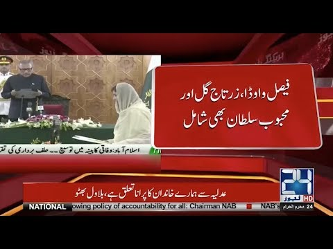 Six New Federal Ministers Takes Oath Today | 24 News HD