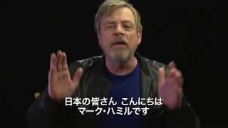 『スター・ウォーズ/最後のジェダイ』マーク・ハミルからメッセージ入り特別映像
