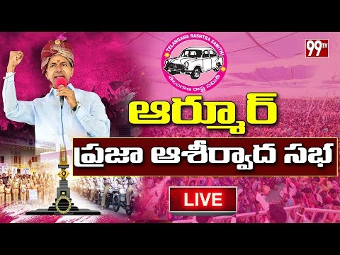 LIVE | TRS Party Public Meeting from Armur | #KCR | 99 TV Telugu