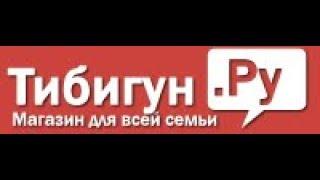 Интернет магазин Тибигун ру