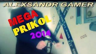 Mega-Прикол!!! 2014