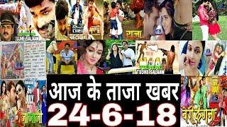 Aaj Ki Taja News (24-6-18) - Pawan Singh Film - Khesari Lal - Chintu - Ritesh Pandey - Ravi Kisan