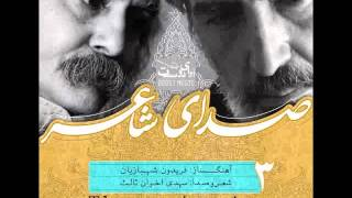 Persian Music & Poetry  Akhavan Sales & Fereydoon Shahbazian اخوان ثالث شهبازیان