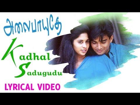 Kadhal Sadugudu | A.R. Rahman | Mani Ratnam | அலைபாயுதே | Tamil | Lyrical Video | HD Song