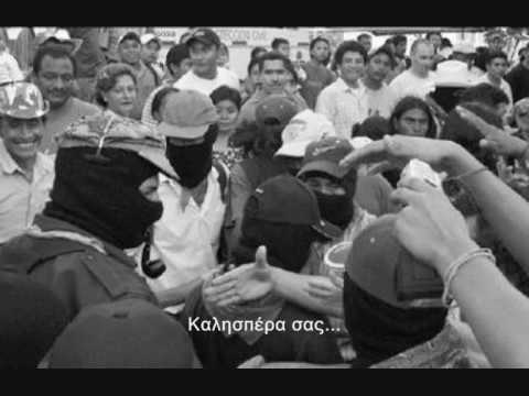 Subcomandante Marcos about Greek Riots 2008 (ελληνικά)