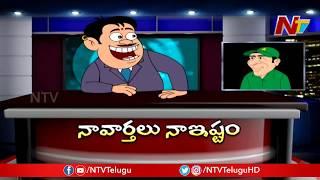 నా వార్తలు నా ఇష్టం..! | Mamamiya Funny News Reading On TDP | 25-06-2019 | Mamamiya | NTV